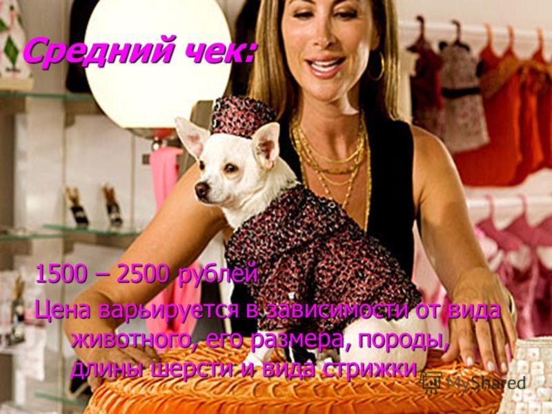 Средний чек: 1500 – 2500 рублей Цена варьируется в зависимости от вида животного, его размера, породы, длины шерсти и вида стрижки