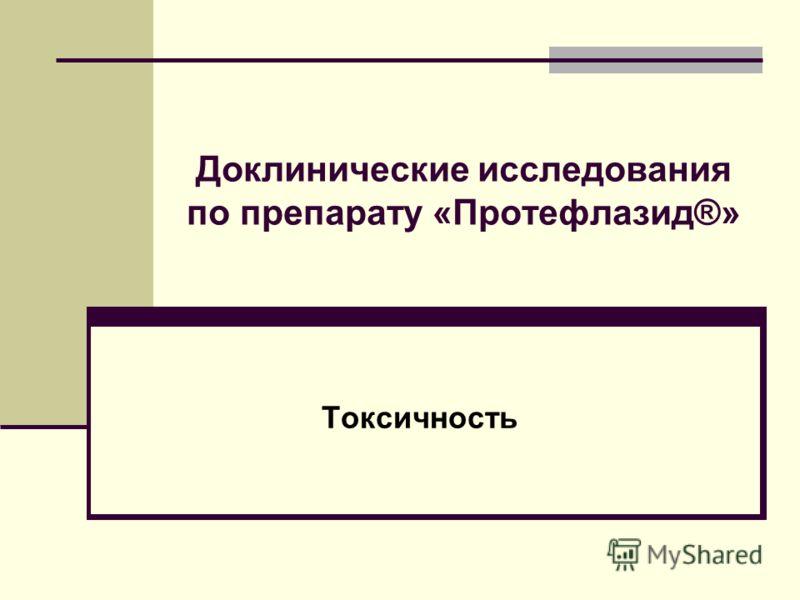 Доклинические исследования по препарату «Протефлазид®» Токсичность