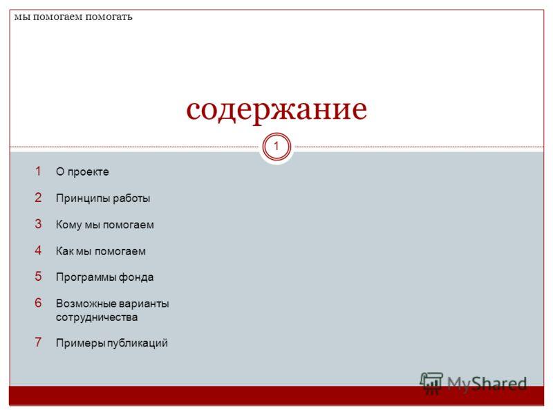 мы помогаем помогать Украинский фонд помощи предложение о создании совместной благотворительной программы ufond.ua