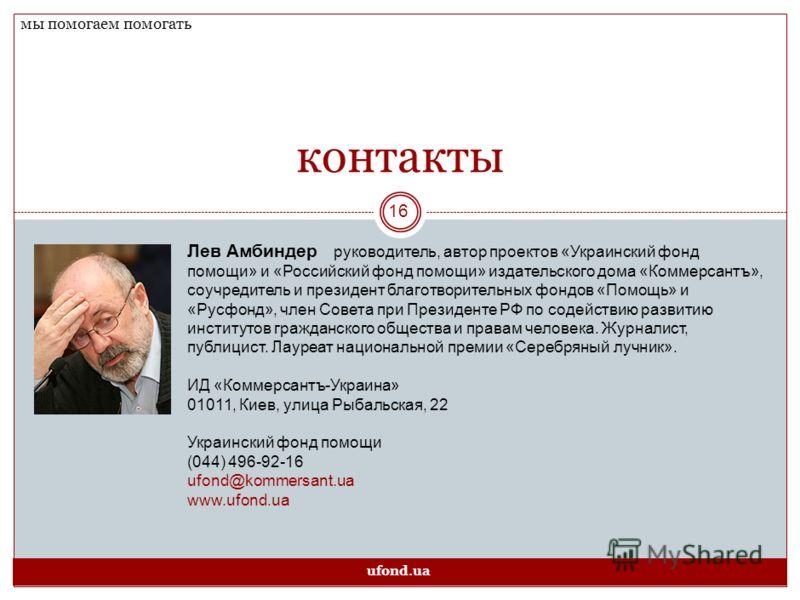 мы помогаем помогать примеры публикаций 15 Главная страница сайта (февраль 2010) Украинского фонда помощи Типовая страница Украинского фонда помощи в газете «Коммерсантъ-Украина»