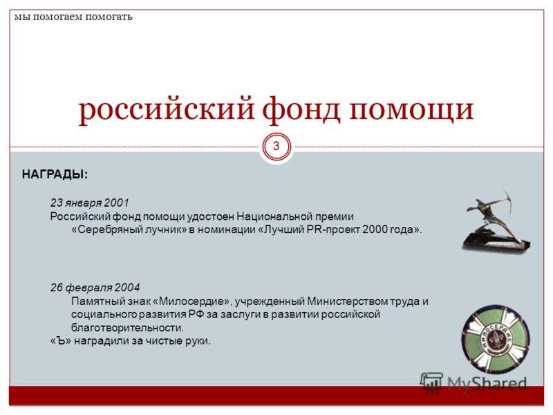 мы помогаем помогать украинский фонд помощи 2 1 Идея Украинский фонд помощи – некоммерческая благотворительная организация – осуществляет: поиск, проверку, публикацию просьб о помощи от попавших в беду людей из социально незащищенных слоев населения