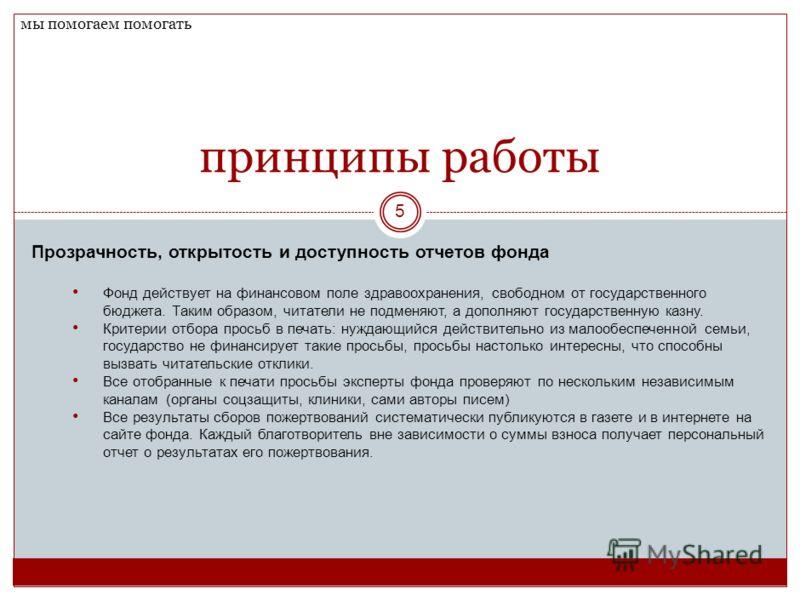 мы помогаем помогать принципы работы 4 Адресность Фонд публикует письма малоимущих родителей и организует сбор средств их тяжелобольным детям, нуждающимся в лечении. Благотворитель перечисляет деньги в Украинский фонд помощи либо непосредственно клин