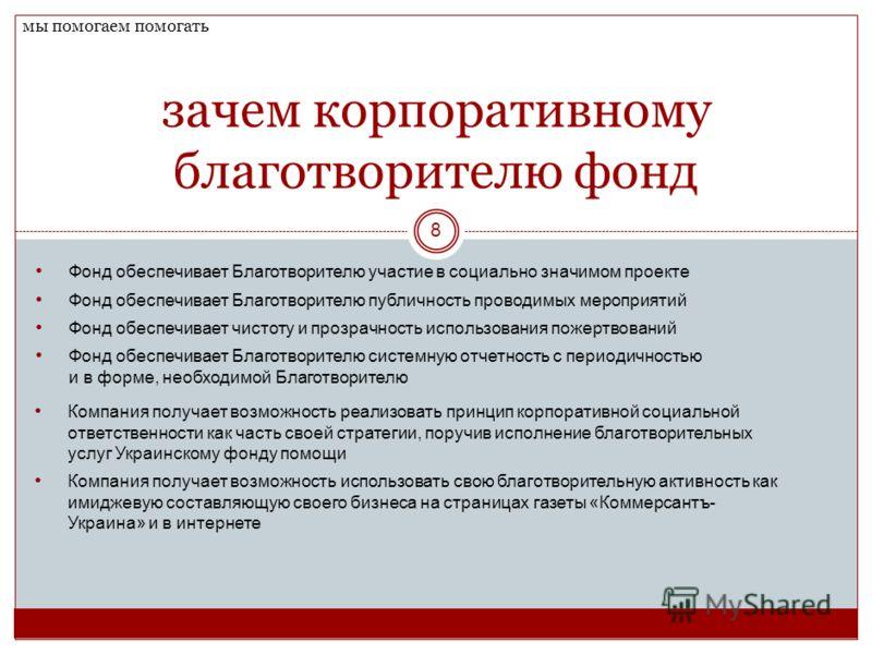 мы помогаем помогать кому помогает фонд 7 Читатели газеты «Коммерсантъ» и www.ufond.ua помогают оплачивать лечение тяжелобольным детям
