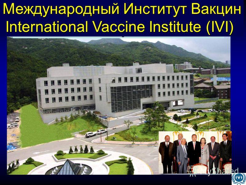 Международный Институт Вакцин International Vaccine Institute (IVI)