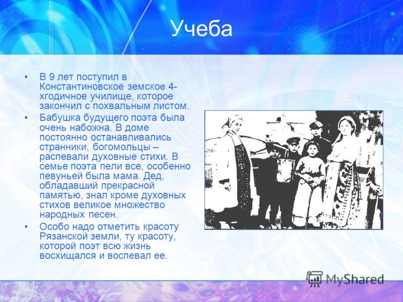 Детство Читать Сергей начал с 5 лет и это наполнило новым содержанием его мальчишескую жизнь. Отношения со сверстниками не ладились – он все думал о стихах, а сельские дети считали его зазнайкой.