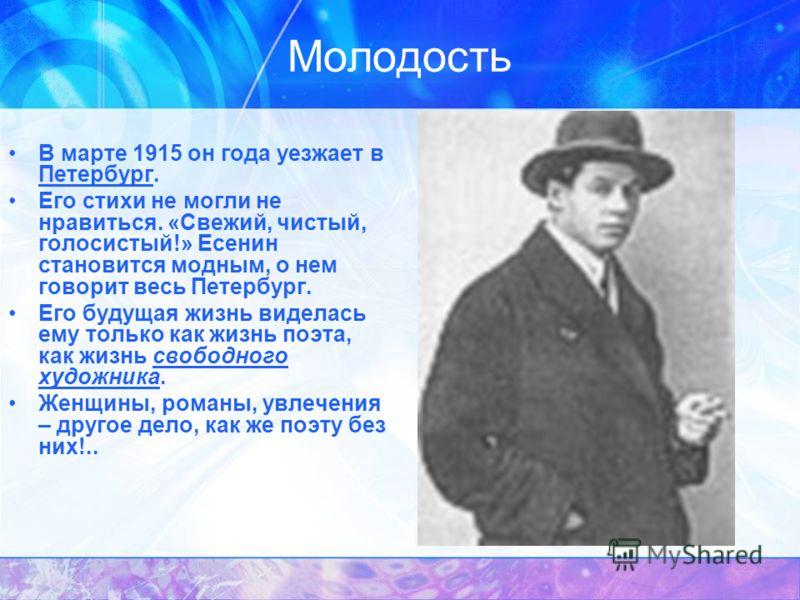 С.Есенин среди работников типографии Александр Блок