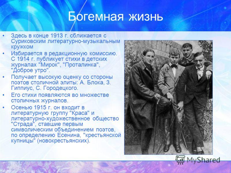 Молодость В марте 1915 он года уезжает в Петербург. Его стихи не могли не нравиться. «Свежий, чистый, голосистый!» Есенин становится модным, о нем говорит весь Петербург. Его будущая жизнь виделась ему только как жизнь поэта, как жизнь свободного худ