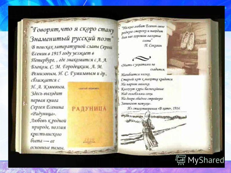 Служба в армии В первой половине 1916 г. Есенин призывается в армию. Получает назначение (