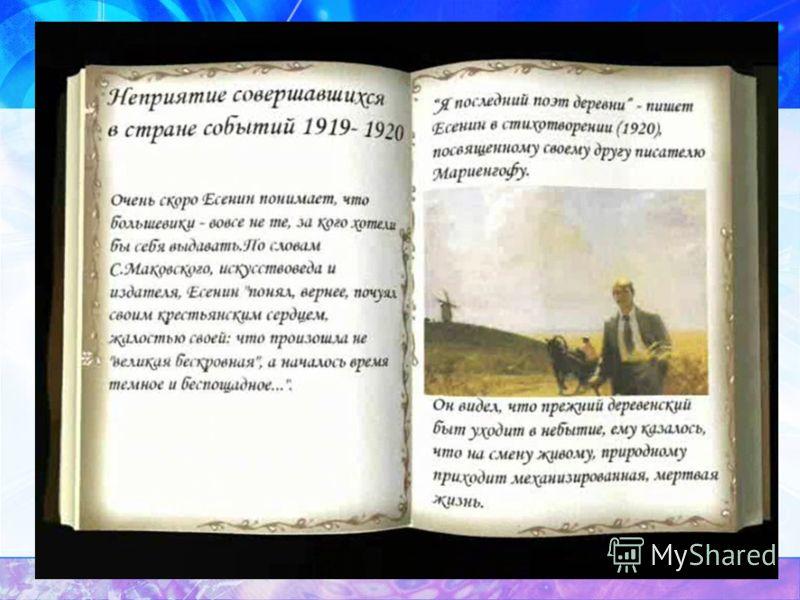 Вызов старой патриархальной Руси Начиная с 1917 г. путь Есенина становится все более противоречивым. Книги поэта того периода: