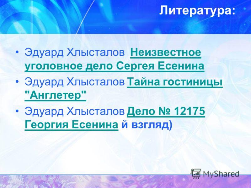 Трагическая гибель Сергея Есенина – загадка не только для исследователей его творчества, но и для криминалистов. - Правд много, а истина одна: «Не суди да не судим будешь».