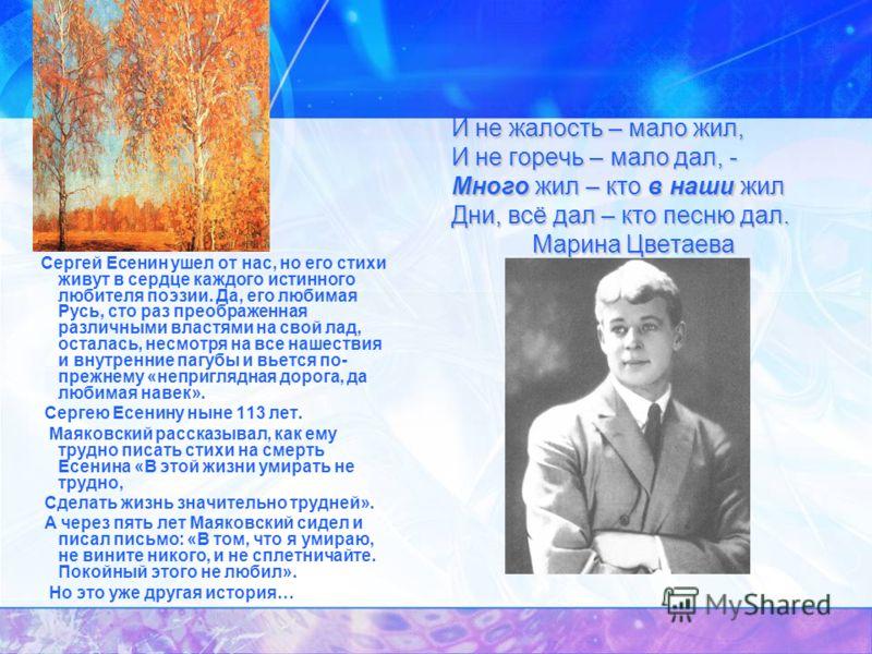 Краткая хроника жизни 21 сентября (3 октября) 1895 - родился в деревне Константинове Рязанской губернии. Стихи начал писать с 9 лет. 1916- сборник стихов