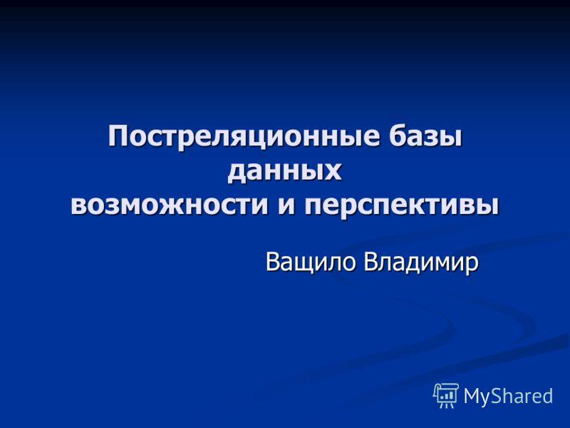 Постреляционные базы данных возможности и перспективы Ващило Владимир
