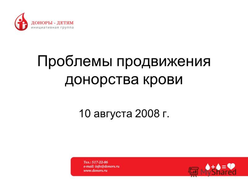 Проблемы продвижения донорства крови 10 августа 2008 г.