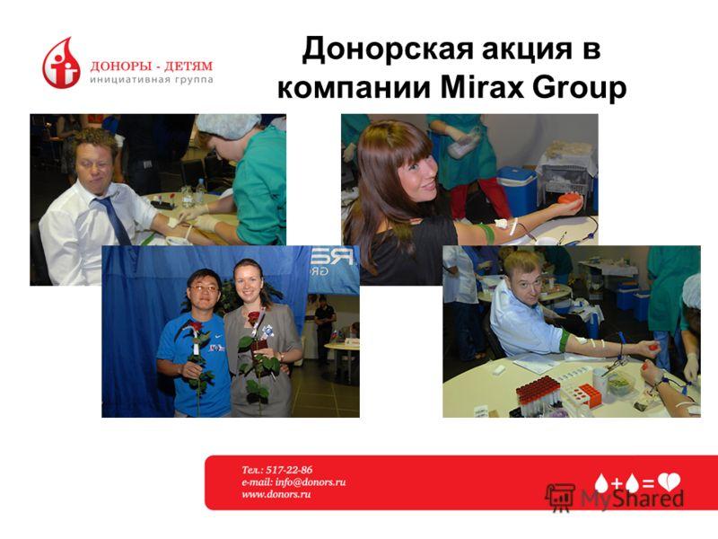 Донорская акция в компании Mirax Group