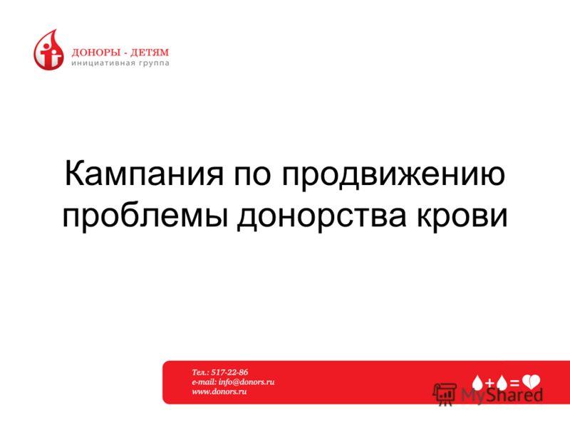 Кампания по продвижению проблемы донорства крови