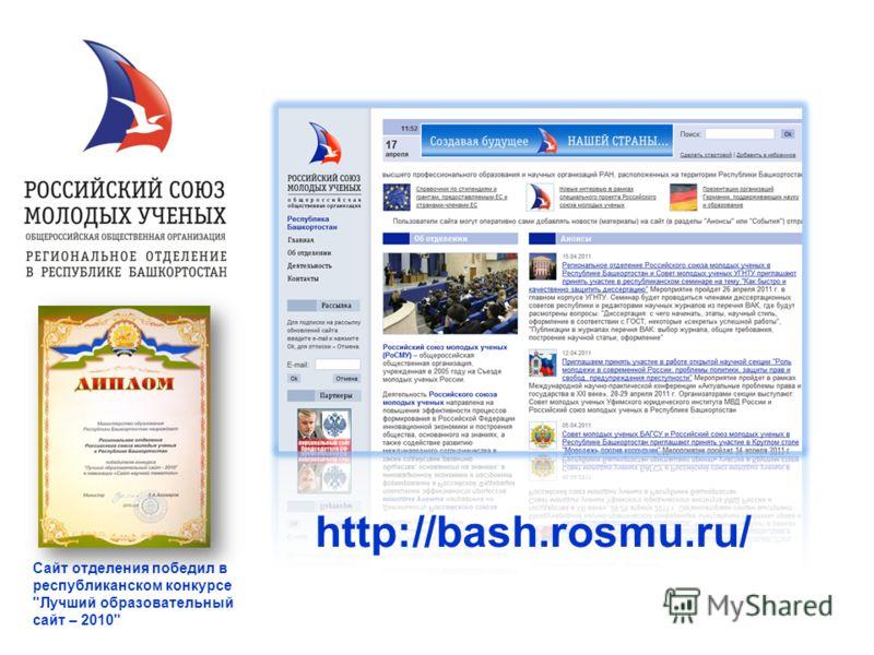 Сайт отделения победил в республиканском конкурсе Лучший образовательный сайт – 2010 http://bash.rosmu.ru/