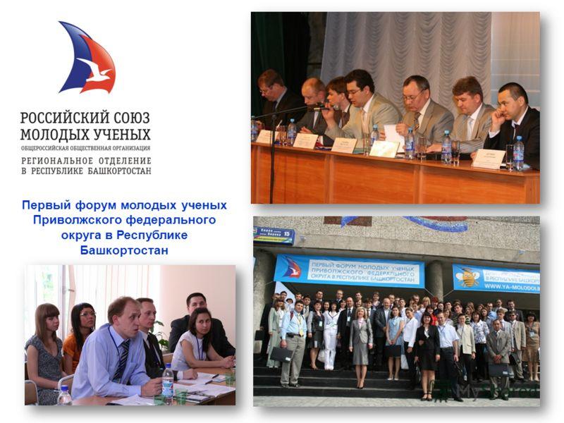 Первый форум молодых ученых Приволжского федерального округа в Республике Башкортостан