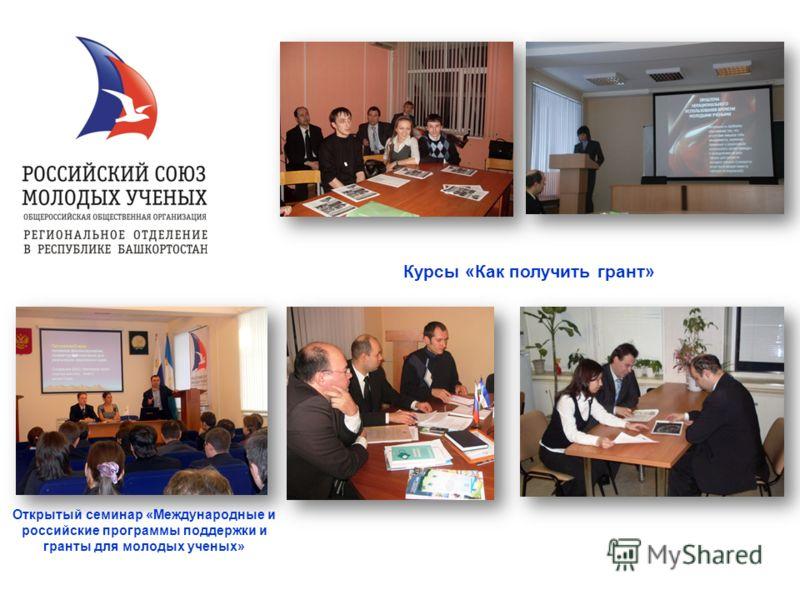 Открытый семинар «Международные и российские программы поддержки и гранты для молодых ученых» Курсы «Как получить грант»