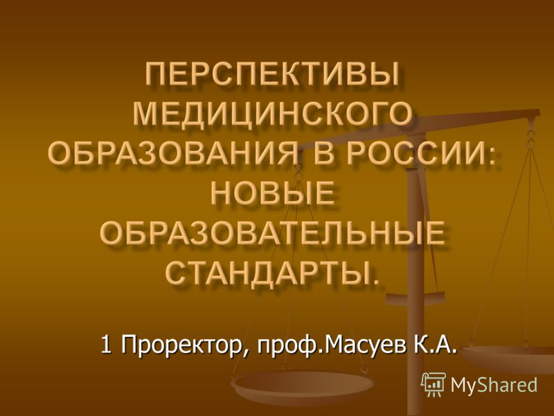 1 Проректор, проф.Масуев К.А.
