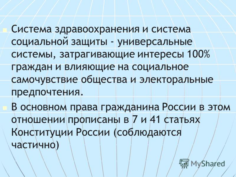 Система здравоохранения и система социальной защиты - универсальные системы, затрагивающие интересы 100% граждан и влияющие на социальное самочувствие общества и электоральные предпочтения. В основном права гражданина России в этом отношении прописан