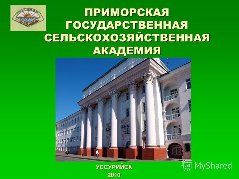 ПРИМОРСКАЯ ГОСУДАРСТВЕННАЯ СЕЛЬСКОХОЗЯЙСТВЕННАЯ АКАДЕМИЯ УССУРИЙСК2010