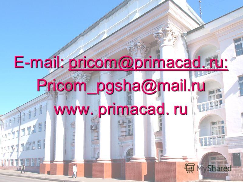 E-mail: pricom@primacad. ru: Pricom_pgsha@mail.ru www. primacad. ru
