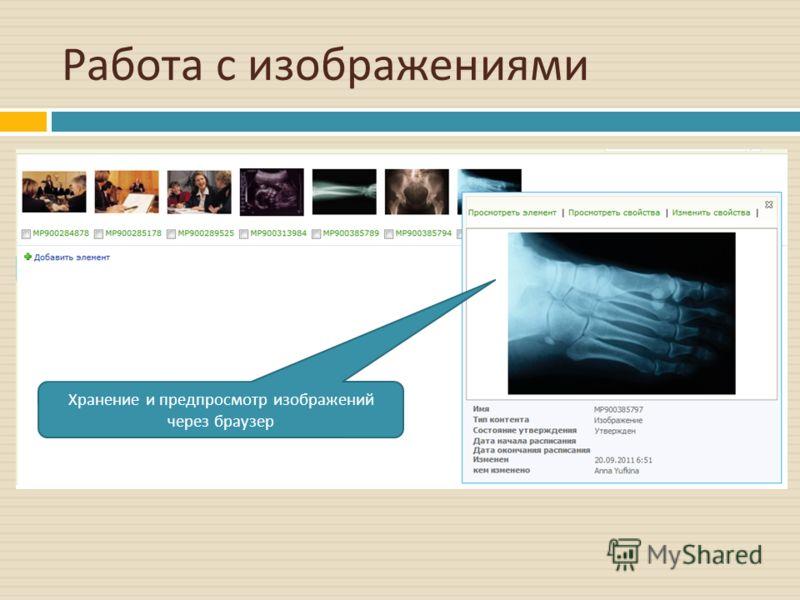 Работа с изображениями Хранение и предпросмотр изображений через браузер