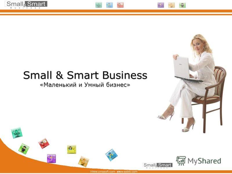 Small & Smart Business «Маленький и Умный бизнес»