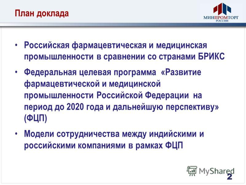 План доклада Российская фармацевтическая и медицинская промышленности в сравнении со странами БРИКС Федеральная целевая программа «Развитие фармацевтической и медицинской промышленности Российской Федерации на период до 2020 года и дальнейшую перспек