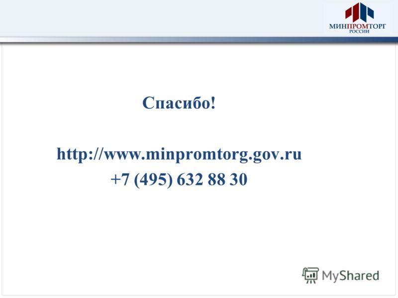 Спасибо! http://www.minpromtorg.gov.ru +7 (495) 632 88 30
