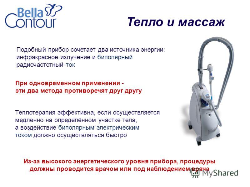 Тепло и массаж Подобный прибор сочетает два источника энергии: инфракрасное излучение и биполярный радиочастотный ток При одновременном применении - эти два метода противоречят друг другу Теплотерапия эффективна, если осуществляется медленно на опред