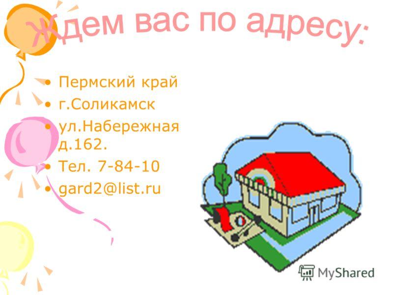 Пермский край г.Соликамск ул.Набережная д.162. Тел. 7-84-10 gard2@list.ru