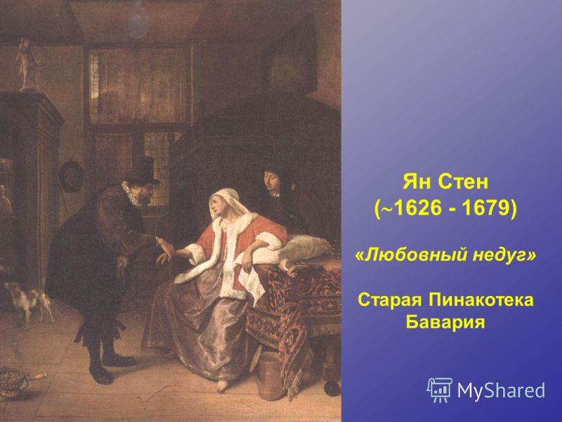 Ян Стен ( 1626 - 1679) «Любовный недуг» Старая Пинакотека Бавария