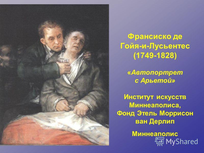 Франсиско де Гойя-и-Лусьентес (1749-1828) «Автопортрет с Арьетой» Институт искусств Миннеаполиса, Фонд Этель Моррисон ван Дерлип Миннеаполис