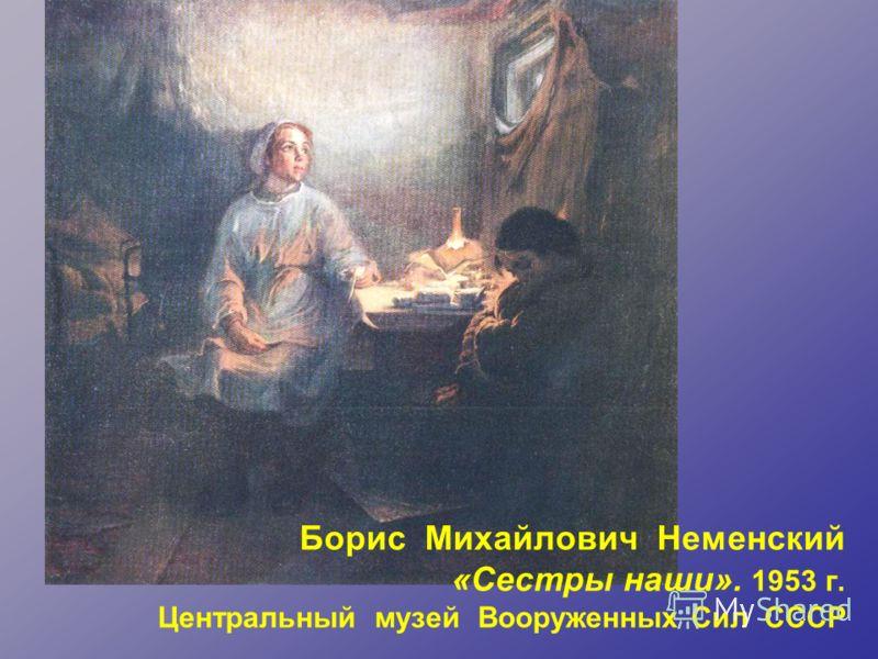 Борис Михайлович Неменский «Сестры наши». 1953 г. Центральный музей Вооруженных Сил СССР