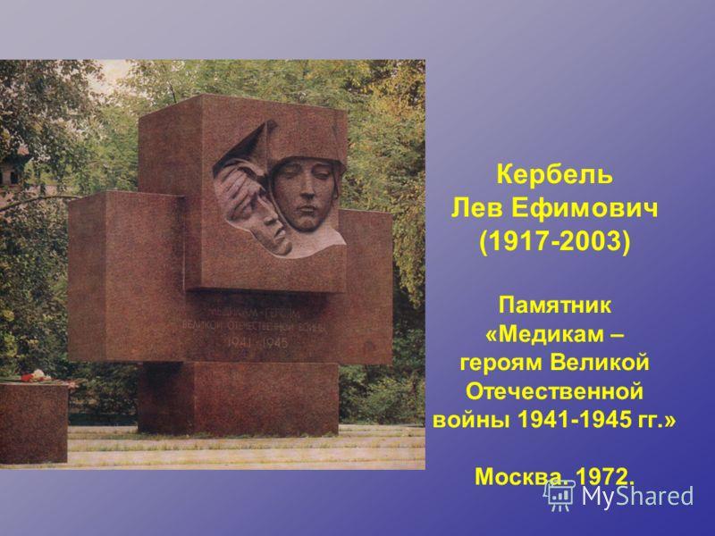 Кербель Лев Ефимович (1917-2003) Памятник «Медикам – героям Великой Отечественной войны 1941-1945 гг.» Москва. 1972.