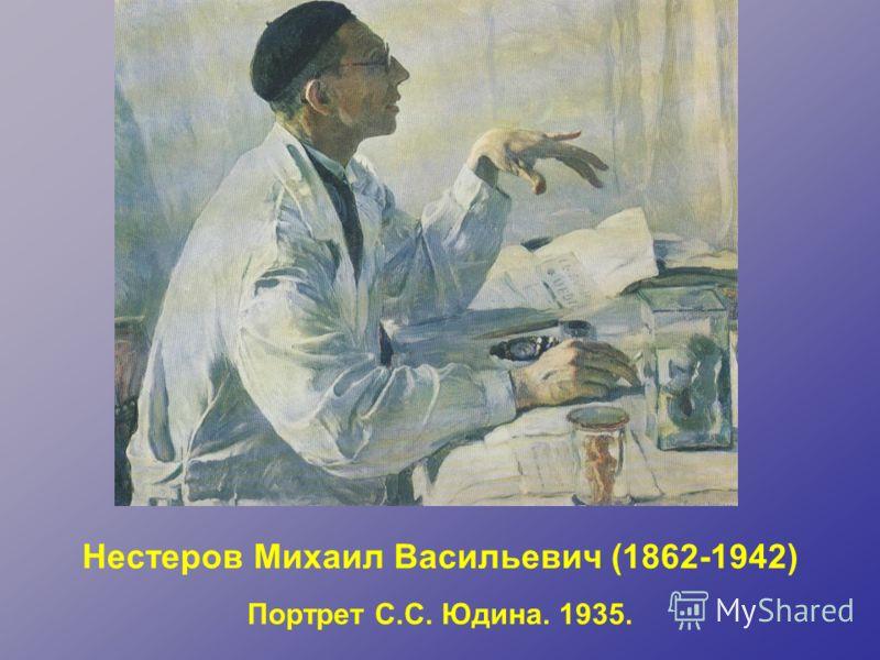 Нестеров Михаил Васильевич (1862-1942) Портрет С.С. Юдина. 1935.