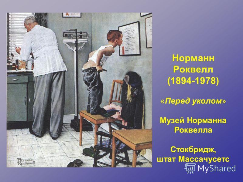 Норманн Роквелл (1894-1978) «Перед уколом» Музей Норманна Роквелла Стокбридж, штат Массачусетс