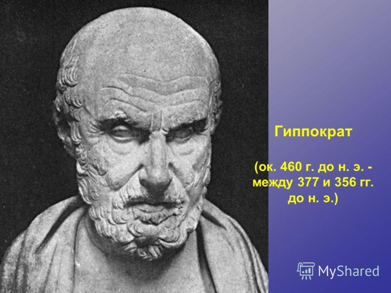 Гиппократ (ок. 460 г. до н. э. - между 377 и 356 гг. до н. э.)