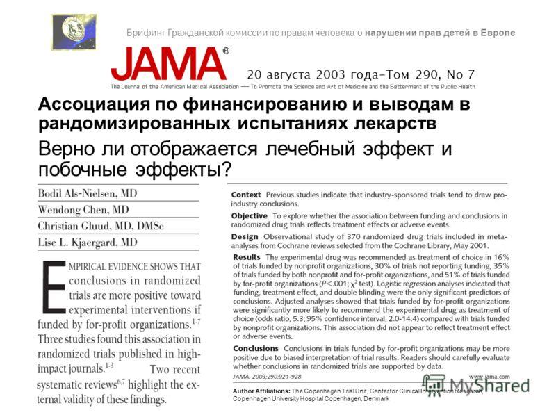 20 августа 2003 года-Том 290, No 7 Ассоциация по финансированию и выводам в рандомизированных испытаниях лекарств Верно ли отображается лечебный эффект и побочные эффекты? Author Affiliations: The Copenhagen Trial Unit, Center for Clinical Interventi