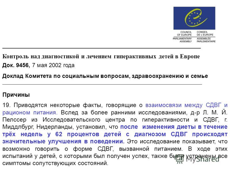 _____________________________________________________________________ Контроль над диагностикой и лечением гиперактивных детей в Европе Док. 9456, 7 мая 2002 года Доклад Комитета по социальным вопросам, здравоохранению и семье _______________________
