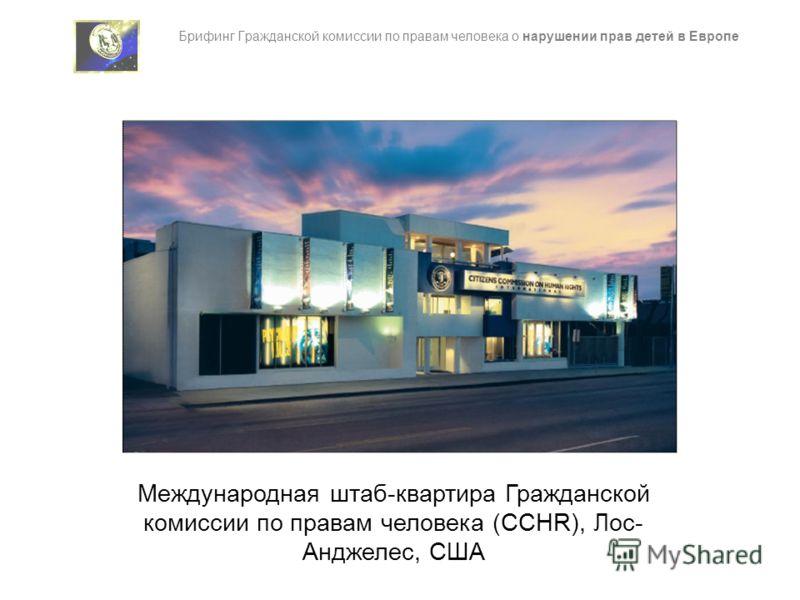 Брифинг Гражданской комиссии по правам человека о нарушении прав детей в Европе Международная штаб-квартира Гражданской комиссии по правам человека (CCHR), Лос- Анджелес, США