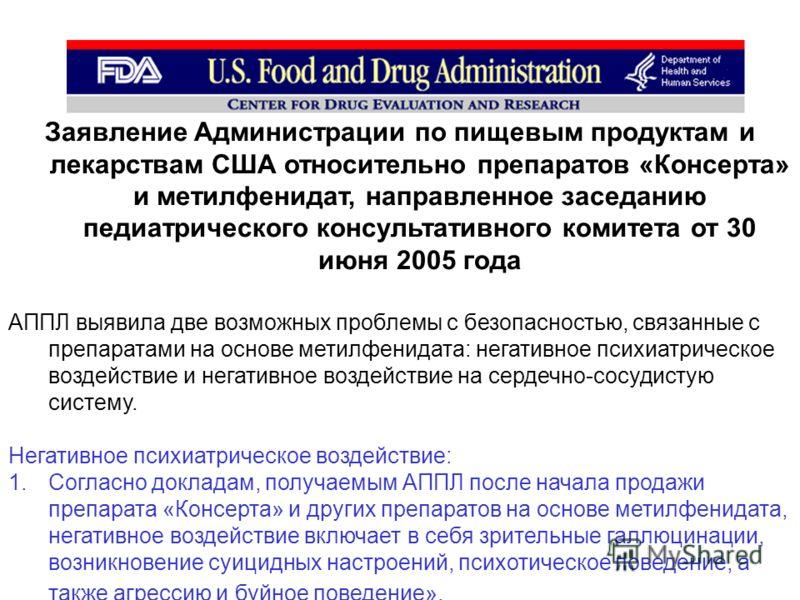 Заявление Администрации по пищевым продуктам и лекарствам США относительно препаратов «Консерта» и метилфенидат, направленное заседанию педиатрического консультативного комитета от 30 июня 2005 года АППЛ выявила две возможных проблемы с безопасностью