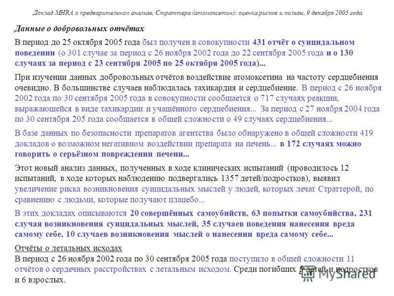 Доклад MHRA о предварительном анализе, Страттера (атомоксетин): оценка рисков и пользы, 9 декабря 2005 года Данные о добровольных отчётах В период до 25 октября 2005 года был получен в совокупности 431 отчёт о суицидальном поведении (о 301 случае за