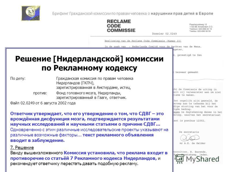 Решение [Нидерландской] комиссии по Рекламному кодексу По делу: Гражданская комиссия по правам человека Нидерландов (ГКПЧ), зарегистрированная в Амстердаме, истец, против: Фонд головного мозга, Нидерланды, зарегистрированный в Гааге, ответчик. Файл 0