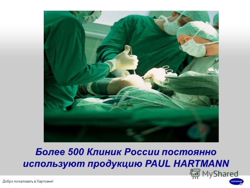 Добро пожаловать в Хартманн! Более 500 Клиник России постоянно используют продукцию PAUL HARTMANN