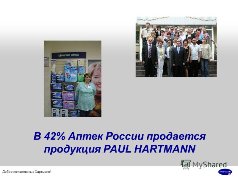 В 42% Аптек России продается продукция PAUL HARTMANN