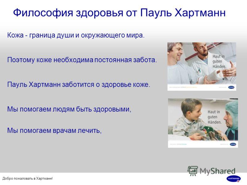 Добро пожаловать в Хартманн! Философия здоровья от Пауль Хартманн Кожа - граница души и окружающего мира. Поэтому коже необходима постоянная забота. Пауль Хартманн заботится о здоровье коже. Мы помогаем людям быть здоровыми, Мы помогаем врачам лечить