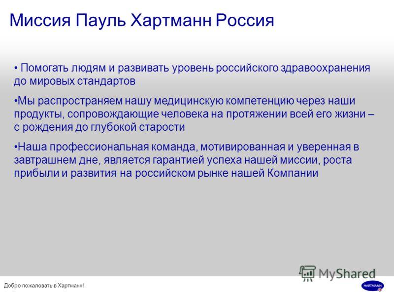 Добро пожаловать в Хартманн! Миссия Пауль Хартманн Россия Помогать людям и развивать уровень российского здравоохранения до мировых стандартов Мы распространяем нашу медицинскую компетенцию через наши продукты, сопровождающие человека на протяжении в