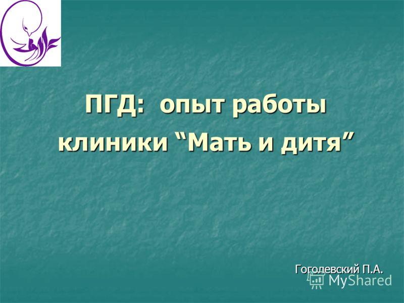ПГД: опыт работы клиники Мать и дитя Гоголевский П.А.